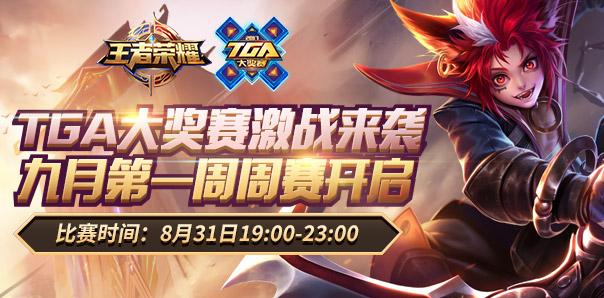 TGA王者荣耀九月第一周周赛即将开启