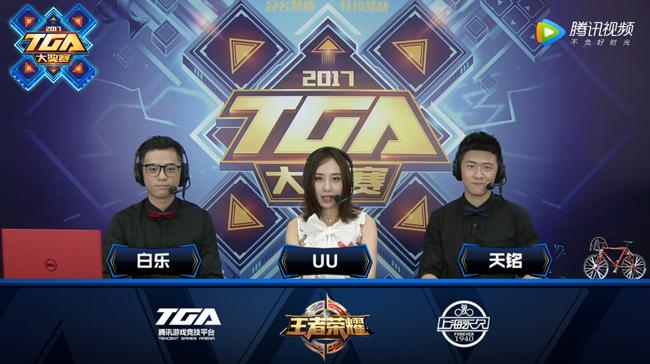 TGA王者荣耀八月月赛战报:Qin力克Biu终夺冠