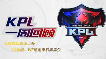 KPL一周回顾:头部战队震荡上升,AS仙阁、WF锁定季后赛席位