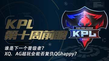 KPL第十周前瞻:谁是下一个晋级者?XQ、AG超玩会能否复仇QGhappy?