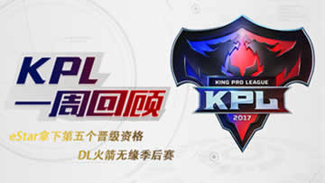 KPL一周回顾:eStar拿下第五个晋级资格,DL火箭恐无缘季后赛
