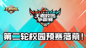 王者荣耀校园赛第二轮海选落幕,5月6日成都见!