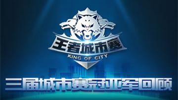 KPL战队摇篮,细数《王者荣耀》城市赛三朝王者之路