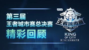 《王者荣耀》第三届王者城市赛总决赛精彩
