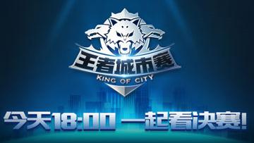 向预选赛进击!第三届王者荣耀城市赛总决赛今日开战!
