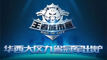 王者荣耀华西赛区省赛落幕 区域决赛名单火热出炉!