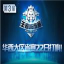 王者城市赛华西大区省赛22日打响,向区域决赛冲刺!