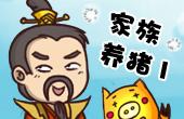 【漫画】四格-家族养猪(1)