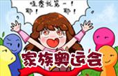 【漫画】四格-家族奥运会