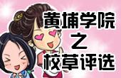 【漫画】黄埔学院之校草评选