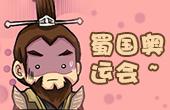 【漫画】四格-蜀国奥运会