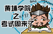 【漫画】黄埔学院之考试周来了