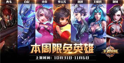 王者荣耀10月31日周免英雄阵容搭配推荐1