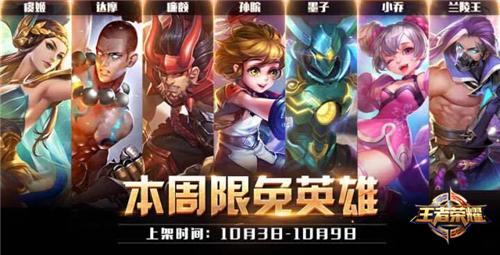 王者荣耀10.3-10.9限免阵容推荐