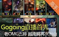 Gogoing战旗直播首秀 鳄鱼vs诺手 越南鳄再次出山