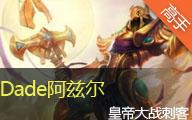 Dade阿兹尔VS皎月 皇帝大战刺客