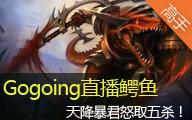 Gogoing直播 鳄鱼vs艾克 天降暴君怒取五杀!