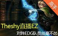 Theshy直播 EZvs卢锡安 对阵EDG队员丝毫不怂