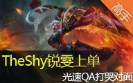 秀依OB:The Shy 锐雯上单第一视角 VS 艾克,光速QA20分钟打哭对面!