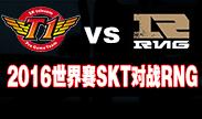 2016英雄联盟世界赛SKT对战RNG精彩集锦