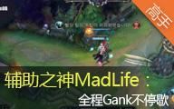MadLife:辅助之神 全程Gank不停歇