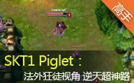 SKT1 Piglet 法外狂徒的逆天之路