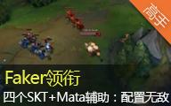 Faker领衔四个SKT+Mata辅助:配置无敌