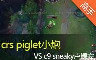 crs piglet小炮VS C9 sneaky卢锡安