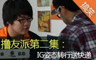 《撸友派》第二集:IG姿态转行送快递