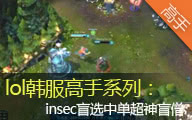 lol韩服高手系列:insec盲选中单超神盲僧