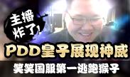 主播炸了218:笑笑国服第一逃跑猴子 PDD皇子展现神威