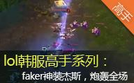 lol韩服高手系列:faker神装杰斯,炮轰全场