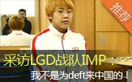 采访LGD战队IMP:我不是为deft来中国的!