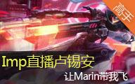 Imp直播卢锡安vsEZ 让Marin带我飞