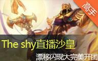 The shy直播 沙皇vs维克托 漂移闪现大完美开团