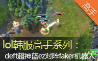 lol韩服高手系列:deft超神蓝ez对阵faker机器人
