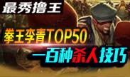 最秀撸王:拳王李青TOP50一百种杀人技巧