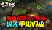 7.2版本快讯:狼人重做归来【最熊新闻】