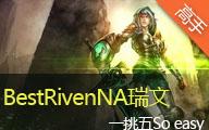 Best Riven NA上单第一视角VS狗头,一挑五,So easy