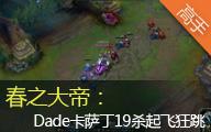 春之大帝:Dade卡萨丁19杀起飞狂跳
