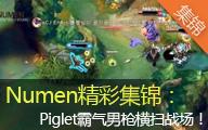 Numen精彩集锦:Piglet霸气男枪横扫战场!