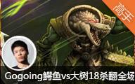 Gogoing直播 鳄鱼vs大树 18杀鳄鱼杀翻全场