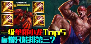 5大英雄1级单挑小龙谁最快?第一需要几秒?