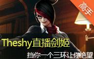 The shy直播 剑姬vs艾克 挡你一个三环让你绝望
