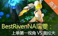 Best Riven NA