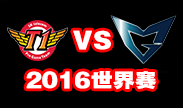 2016世界赛SKT对战SSG精彩集锦