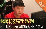 lol韩服高手系列:UZI、zero韩服双排24杀vn
