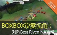 秀依OB:BOXBOX锐雯第一视角 VS Best Riven NA盲僧。