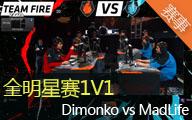 LOL全明星赛1VS1 Madlife vs Dimonko
