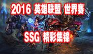 2016英雄联盟世界赛SSG战胜
